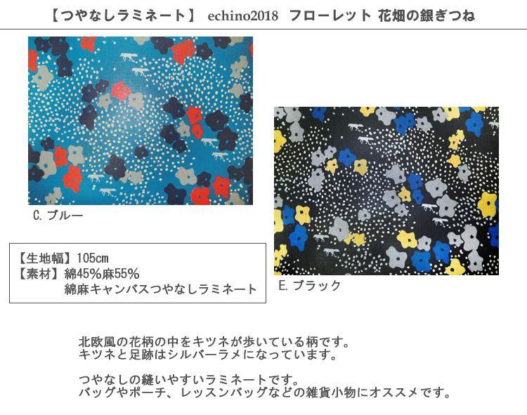 画像2: 【ラミネート】フローレット 花畑の銀ぎつね echino2018