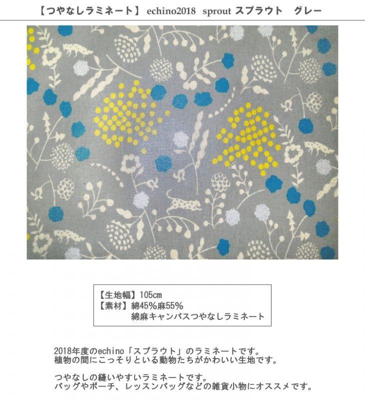 画像2: 【ラミネート】sprout スプラウト echino2018 グレー