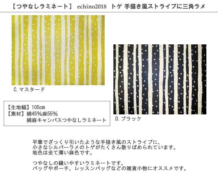 画像2: 【ラミネート】トゲ 手描き風ストライプに三角ラメ echino2018