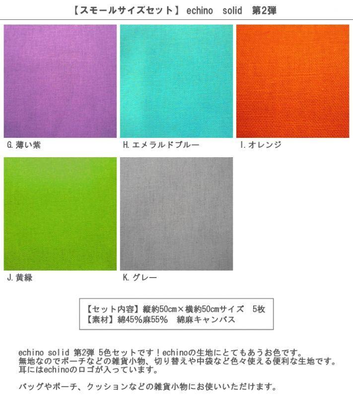 画像2: 【綿麻キャンバス】◎約50cm×約50cm 5色セット echino solid 第2弾