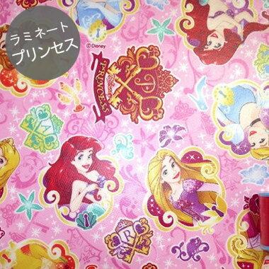 画像1: 【ラミネート】111703■約50cmハギレ プリンセスの鍵(ラメ入り)総柄 ディズニー