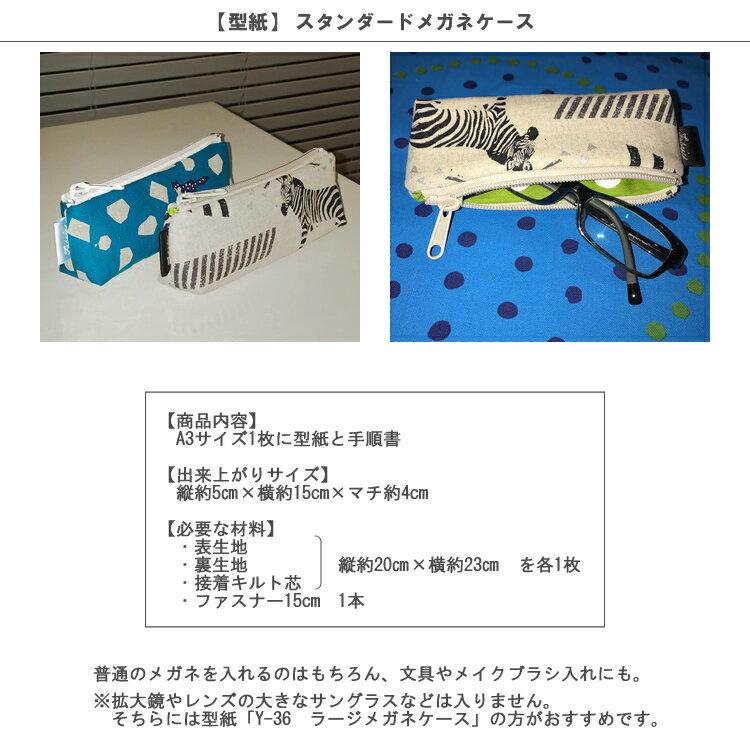 画像2: 【型紙】スタンダードメガネケース