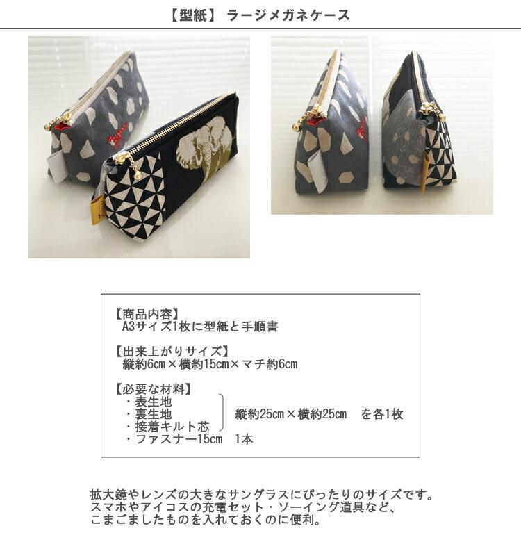 画像2: 【型紙】ラージメガネケース