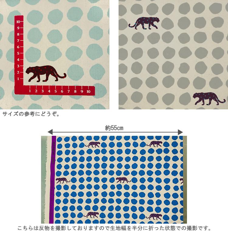 画像3: 【綿麻キャンバス】◎約50cm×約50cm 4色セット panther パンサー echino 2018AW