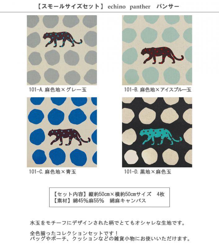 画像2: 【綿麻キャンバス】◎約50cm×約50cm 4色セット panther パンサー echino 2018AW