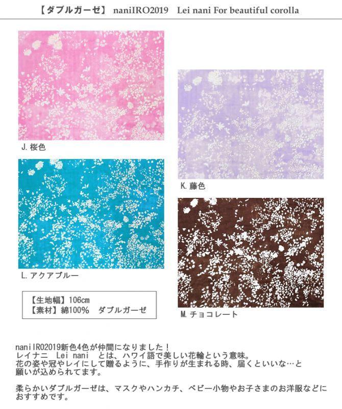 画像2: 【ダブルガーゼ】レイナニnaniIRO2019 Lei nani For beautiful corolla