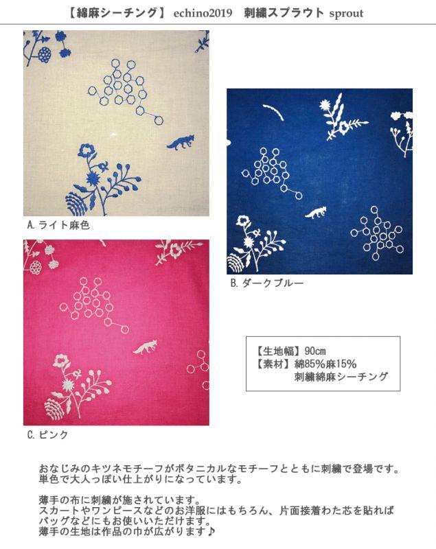 画像2: 【綿麻シーチング】刺繍スプラウト sprout echino2019 2019SS