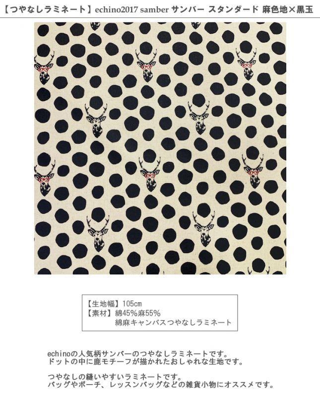 画像2: 【ラミネート】サンバー スタンダード samber 麻色地×黒玉 echino2017 2019SS