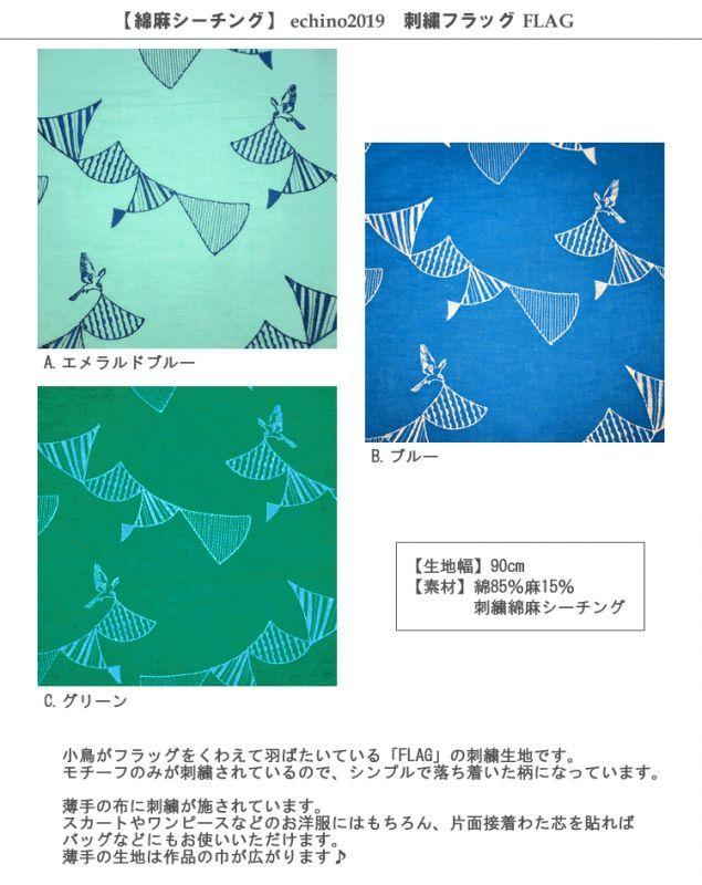 画像2: 【綿麻シーチング】刺繍フラッグ FLAG echino2019 2019SS