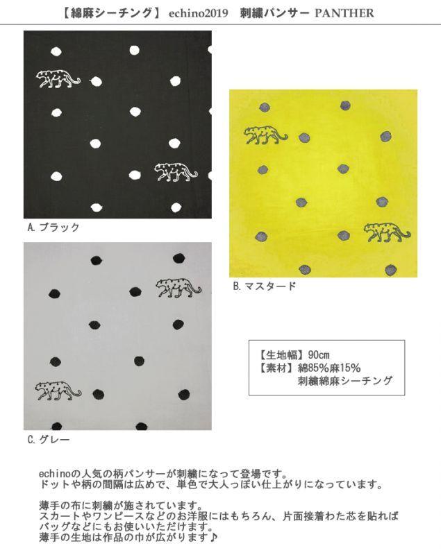 画像2: 【綿麻シーチング】刺繍パンサー PANTHER echino2019 2019SS