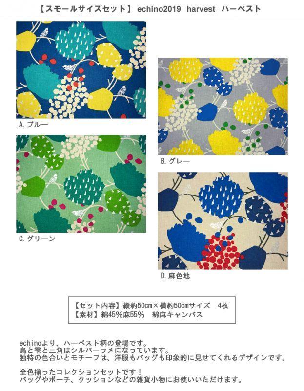 画像2: 【綿麻キャンバス】◎約50cm×約50cm 4色セット ハーベスト harvest echino2019 2019SS