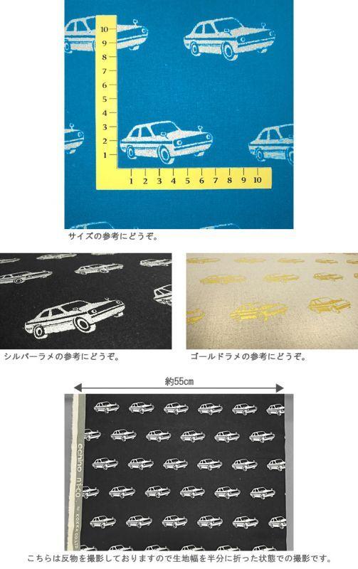 画像3: 【綿麻キャンバス】◎約50cm×約50cm 5色セット ニコ ラメ カー car echino2019 車