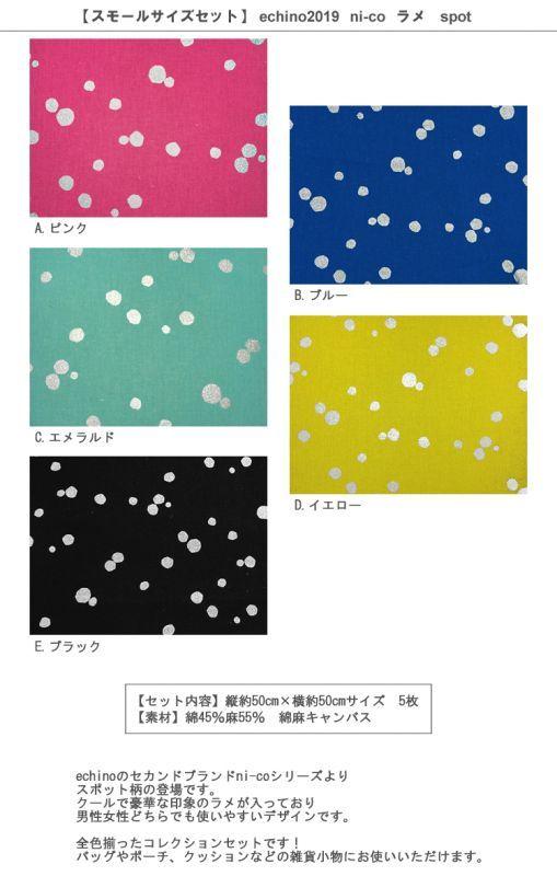 画像2: 【綿麻キャンバス】◎約50cm×約50cm 5色セット ニコ ラメ スポット 水玉 echino2019