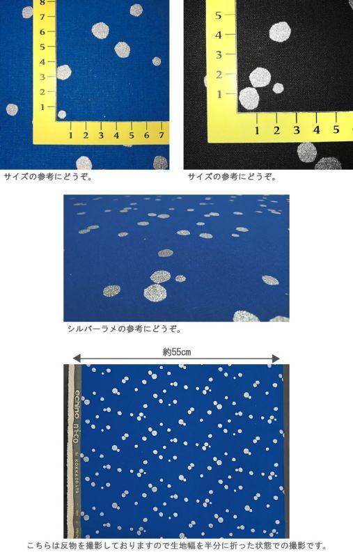 画像3: 【綿麻キャンバス】◎約50cm×約50cm 5色セット ニコ ラメ スポット 水玉 echino2019