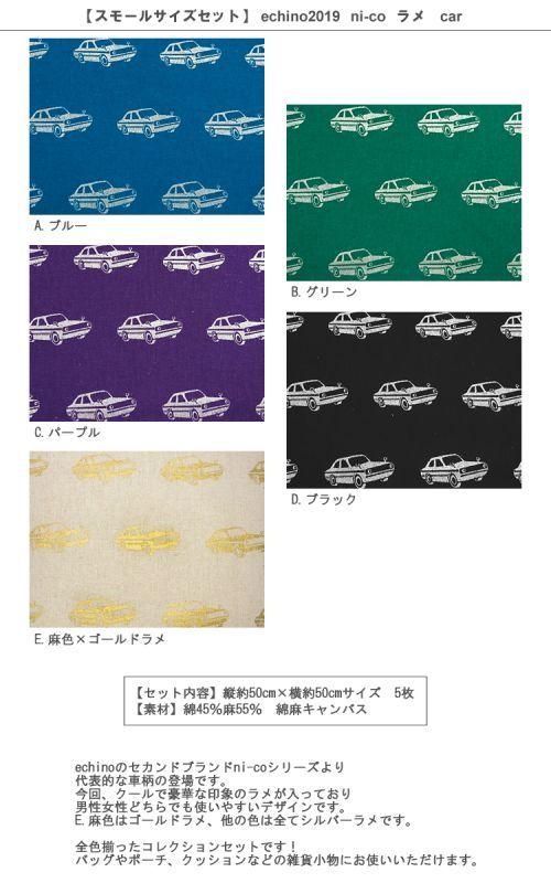 画像2: 【綿麻キャンバス】◎約50cm×約50cm 5色セット ニコ ラメ カー car echino2019 車