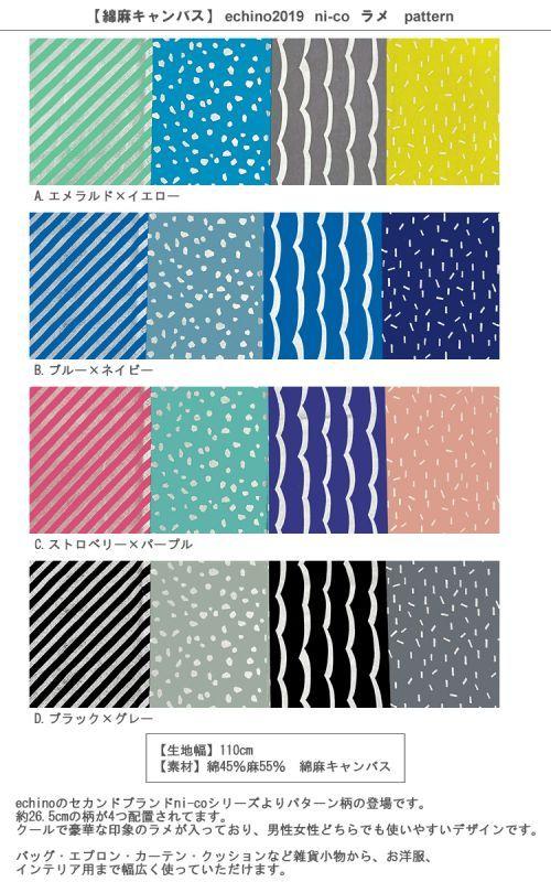 画像2: 【綿麻キャンバス】エチノ ニコ ラメ  パターン echino2019 pattern 2019AW