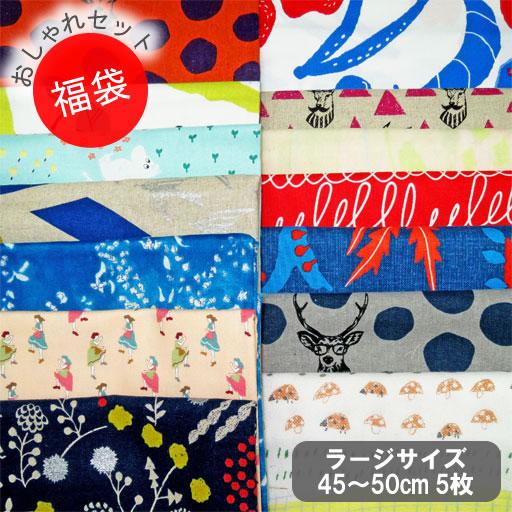 画像1: おしゃれラージサイズ福袋  縦約50cm(約45cm〜50cm)×生地巾の5枚セット