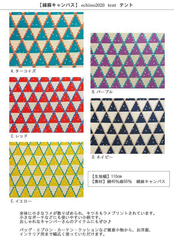 画像2: 【綿麻キャンバス】テント tent echino2020 2020SS