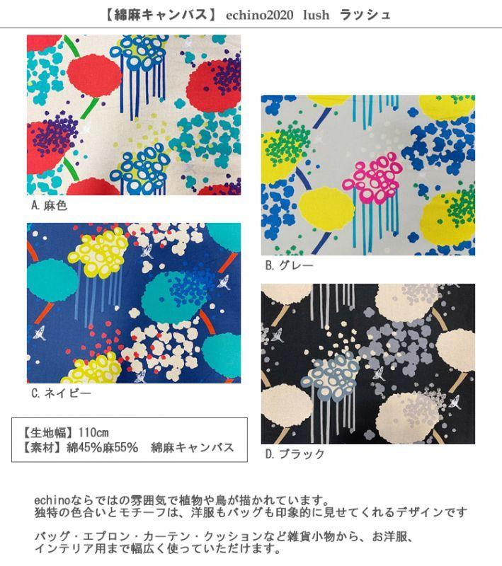 画像2: 【綿麻キャンバス】ラッシュ lush echino2020 2020SS