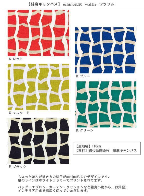 画像2: 【綿麻キャンバス】ワッフル waffle echino2020
