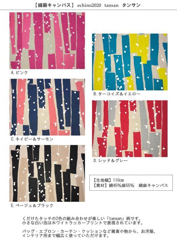 画像2: 【綿麻キャンバス】タンサン tansan echino2020