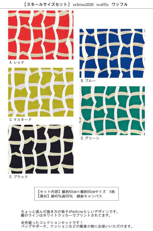 画像2: 【綿麻キャンバス】◎約50cm×約50cm 5色セット ワッフル waffle echino2020