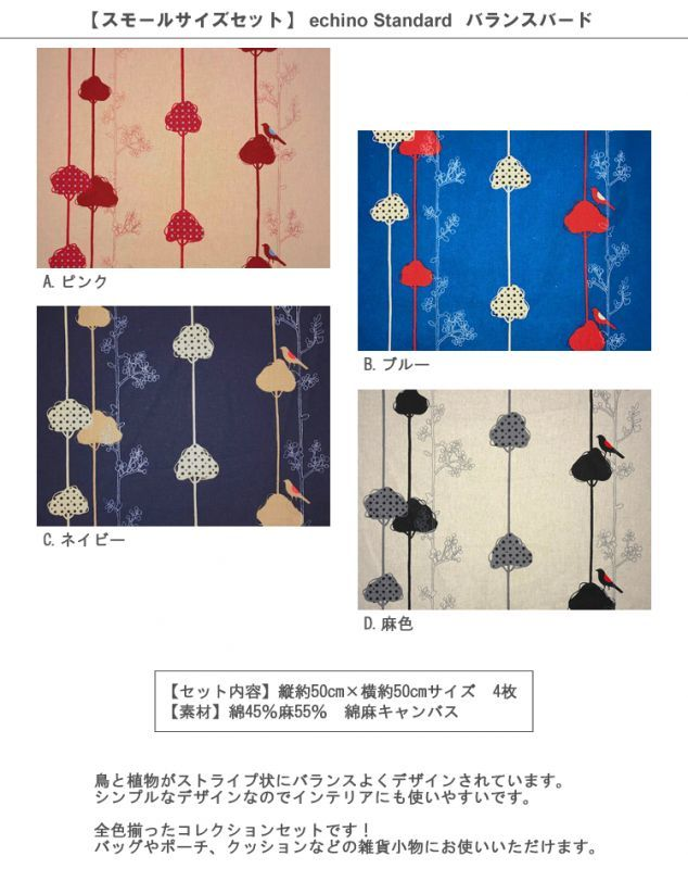 画像2: 【綿麻キャンバス】◎約50cm×約50cm 4色セット バランスバード echino Standard 2020