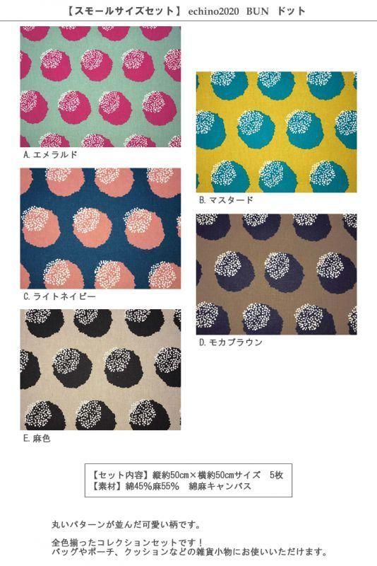 画像2: 【綿麻キャンバス】◎約50cm×約50cm 5色セット BUN ドット echino2020