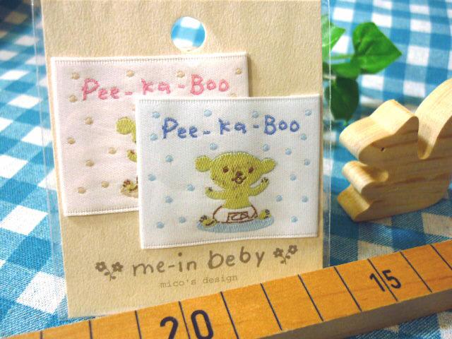 画像1: §*me-in beby* 織りネームワッペン【ポー】くま 2枚セット おぐらみこ